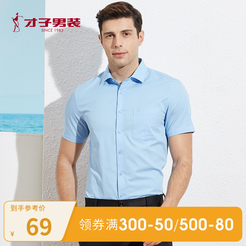 Talented men's wear official flagship store business is decorating blue shirt summer leisure men's short sleeve white shirt