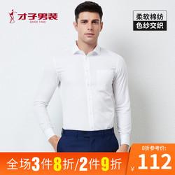 才子男装长袖秋季新款商务职业衬衫
