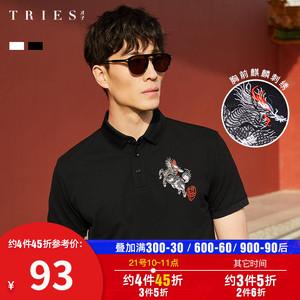 才子男装polo衫男士2020夏季新款修身翻领潮流中国风刺绣短袖t恤