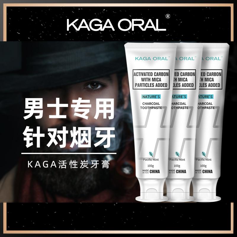 kaga牙膏男士专用美白去黄去口臭牙膏去烟渍去黄牙垢口气清新亮白