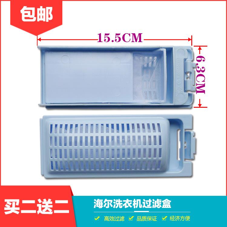 海尔洗衣机过滤网袋盒XQS70-BZ1128GAM XPB90-907S漏网滤盒配件