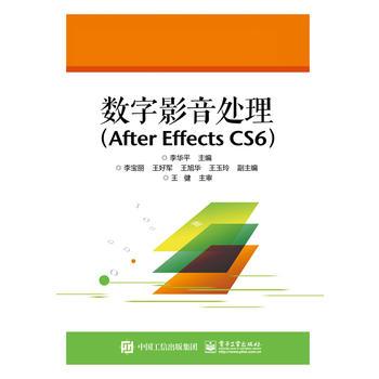 电子社直供.数字影音处理(After Effects CS6);李华平;9787121248405;电子工业出版社;22.00
