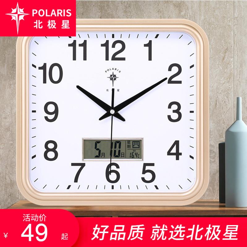 北极星客厅挂钟家用静音大气长方形石英钟办公时钟表卧室壁挂钟表