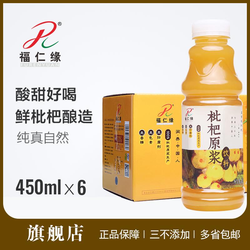 福仁缘枇杷原浆饮料枇杷汁特产450ml*6儿童学生健康果汁整箱