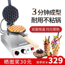 汇利旋转电加热香港鸡蛋仔机商用耐用不粘锅蛋仔炉做鸡蛋仔的机器