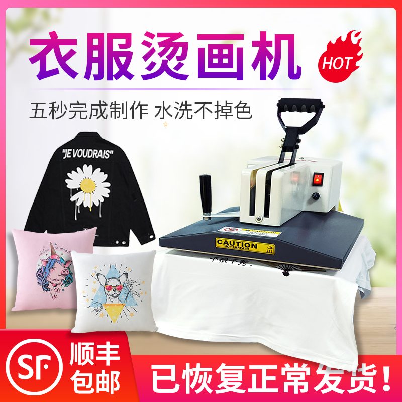 31 degree printing machine T-shirt short sleeve sweater night market printing printer small project heat transfer printing stall