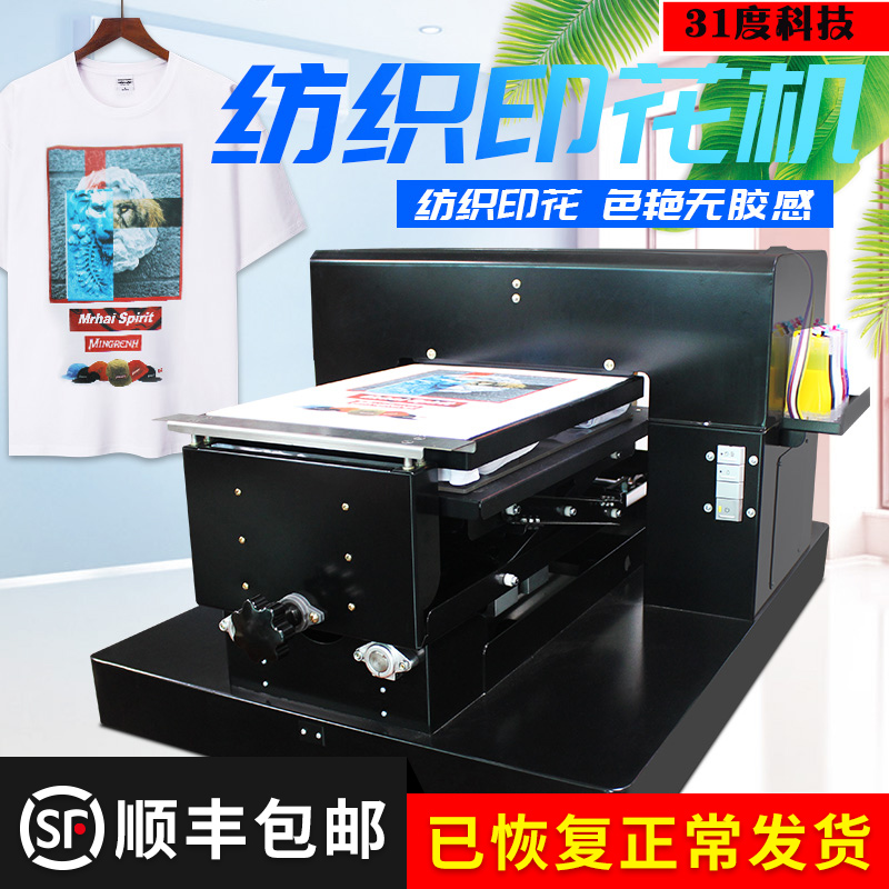 Garment printing machine digital printing machine mobile phone shell fixed production printing clothing hot stamping UV flat printer equipment