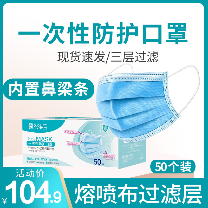 Spot mask disposable protective mask dust and haze proof three layer melt blown cloth for men and women