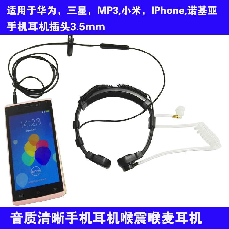 适用于小米华为三星/MP3/Iphong手机耳机喉震喉麦耳机防辐射耳机
