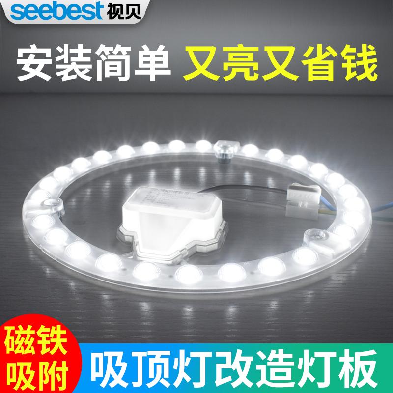視貝LED吸頂燈芯改造燈珠圓形燈盤磁鐵集成光源貼片超亮燈板三色