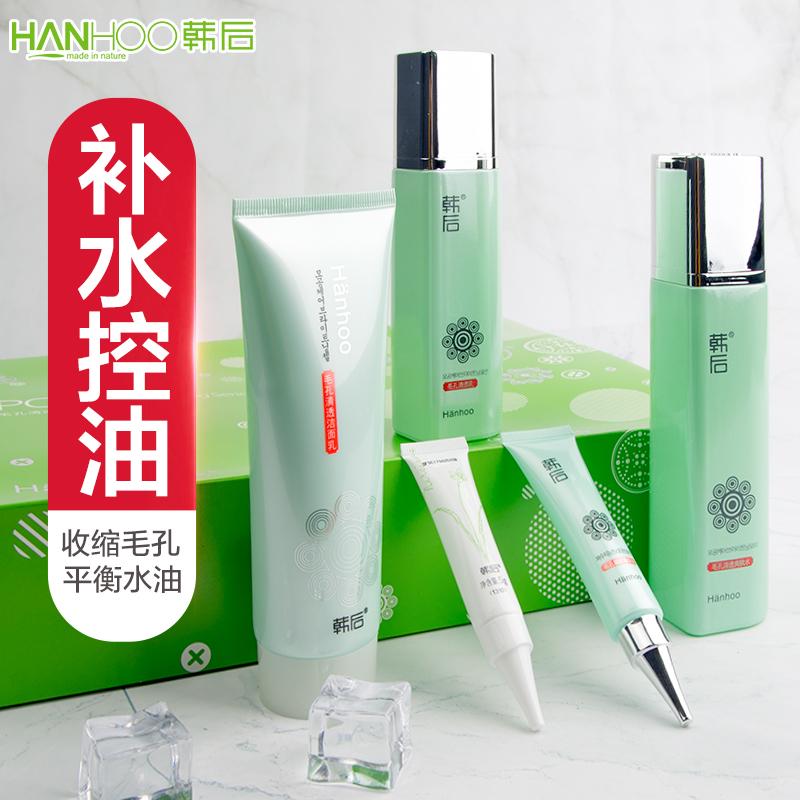 韩后化妆品套装淡斑补水国际大牌