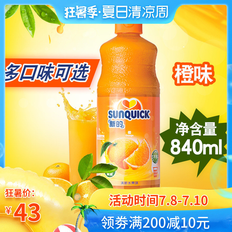 新的浓缩果汁橙汁840ml 浓缩橙汁饮料冲饮商用浓缩果汁饮料浓浆
