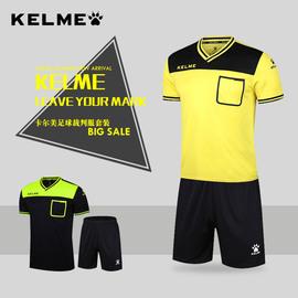 包邮KELME卡尔美足球裁判服套装男女专业比赛装备短袖夏季款定制