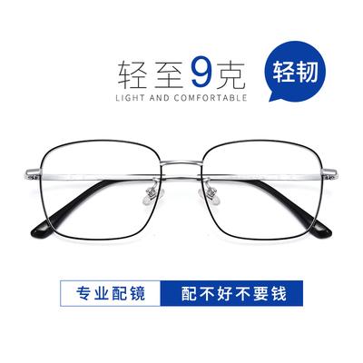 超轻纯钛舒适大框大脸近视眼镜女网红款可配有度数眼睛架男韩版潮
