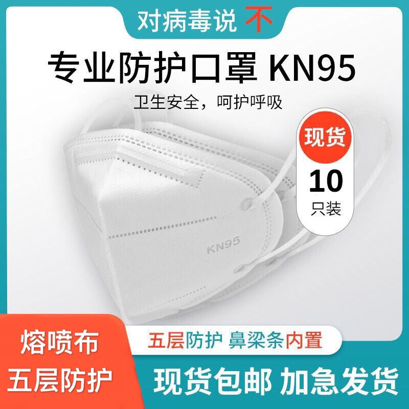 Double certificate of kn95 respirator for one time dust prevention and ventilation for children, primary school students and adults