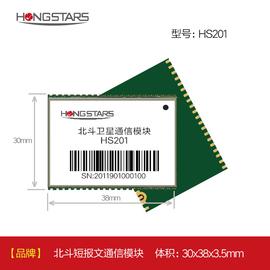 北斗短报文模块 HS201 北斗短报文通信 5W超小尺寸30x38邮票孔图片