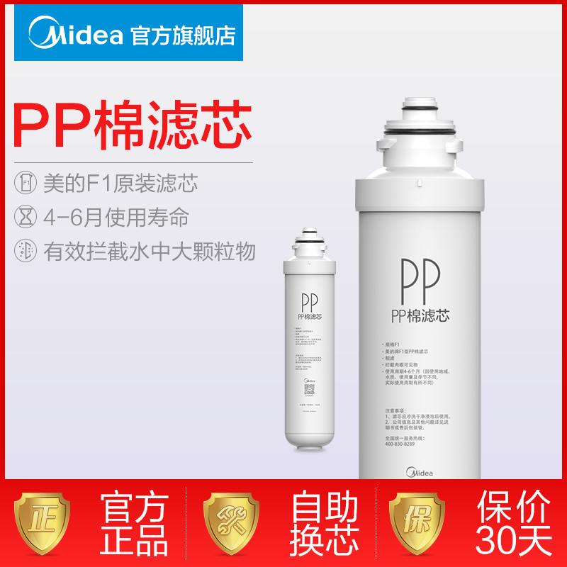 美的大智净水器原装f1pp棉滤芯11月30日最新优惠