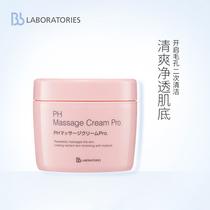 BbLABORATORIES日本脸部亮肤ph按摩膏美容院面部深层清洁大粉罐