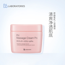 BbLABORATORIES日本脸部亮肤ph揉按膏美容院面部深层清洁大粉罐