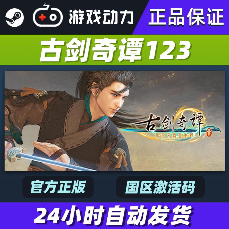 steam游戏pc正版古剑奇谭一二三古剑123Gujian3国区激活码全球key