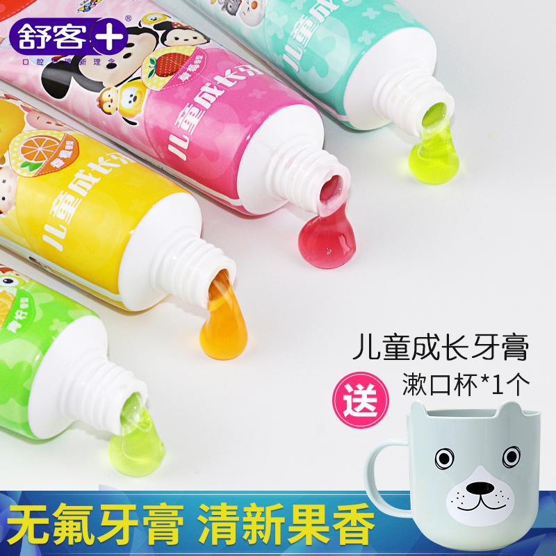 舒客舒克宝宝儿童牙膏可吞咽2-3-5-6-10-12岁以上小学生牙刷套装
