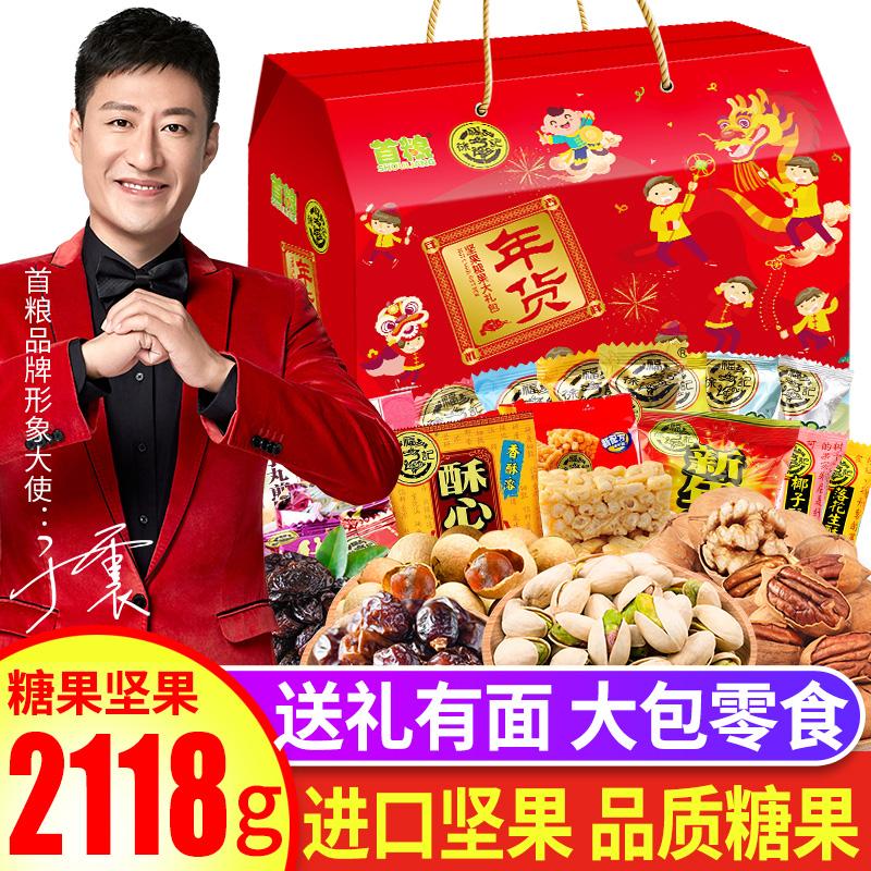 首粮徐福记联名C款糖果混合坚果大礼包干货企业福利年货礼盒