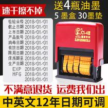 陈百万C手动打印标签食品塑料袋包装纸箱编织袋大米袋喷码打码机打码器生产日期可调节日期有效期保质期印章