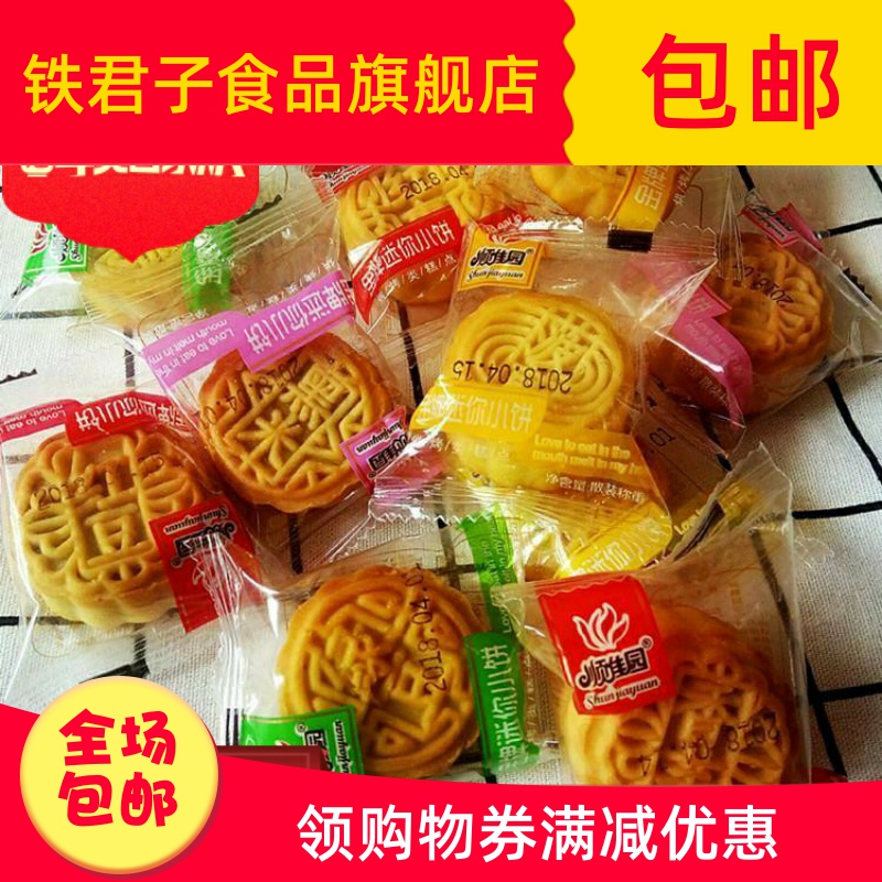 迷你小月饼2斤整箱糕点五仁枣泥凤梨豆沙散装多口味包邮