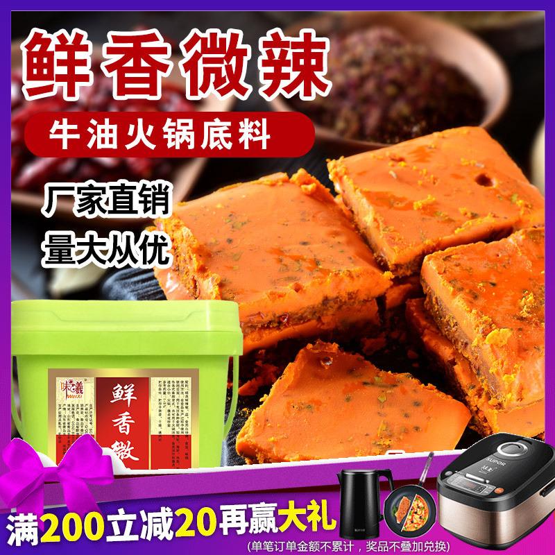 串串香底料重庆牛油火锅酱料 鲜香微辣4斤麻辣烫小火锅调料商用