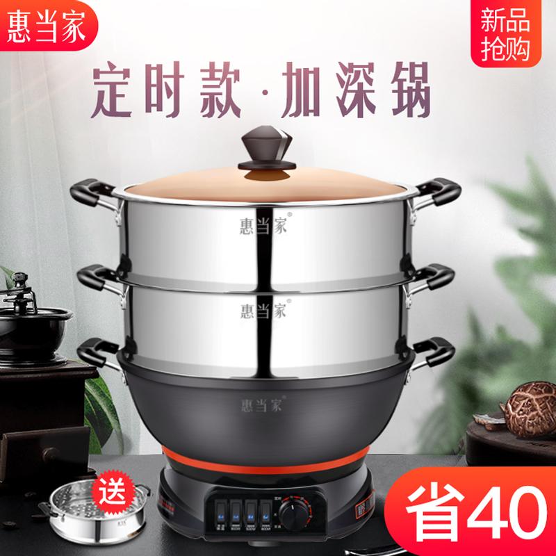 (用40元券)电炒锅电多功能家用铸铁炖电用炒锅