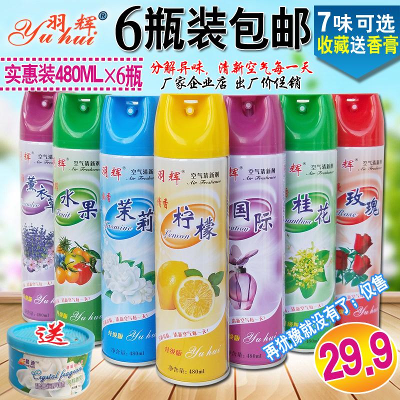 Каждый день специальное предложение 6 бутылка воздух свежий подготовка спрей домой дезодорант запах спальня туалет автомобиль отели ароматический подготовка
