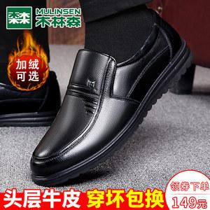 木林森男鞋冬季真皮商务正装休闲加绒保暖棉鞋大码中年爸爸皮鞋男