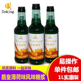 盾皇薄荷糖浆奶茶店专用小瓶商用调酒气泡水饮料鸡尾酒薄荷奶绿
