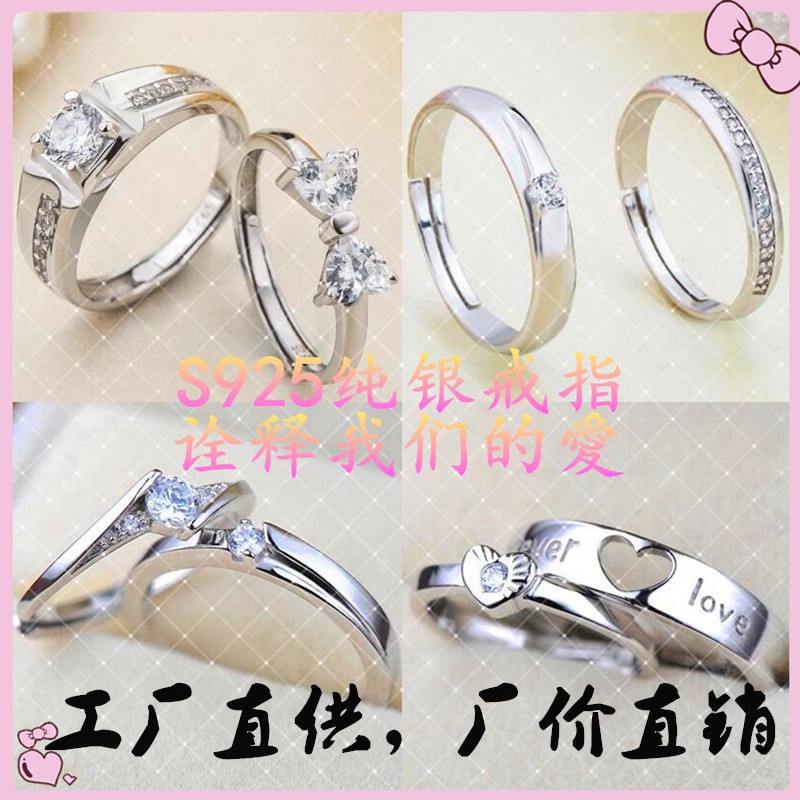 S925 sterling silver ring a pair of open mouth adjustable proposal diamond ring net red male and female student couple ring gift