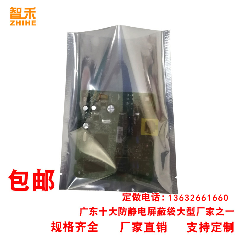 Anti static flat pocket motherboard hard disk packaging electronic products large shielding bag customized 20.5 * 22.5 cm