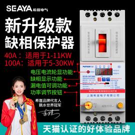 水泵电机缺相保护器三相电开关电动机综合保护器380V漏电保护器图片