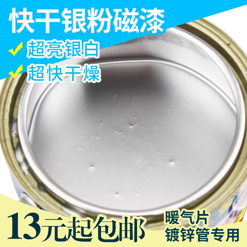 银粉漆防锈漆银浆磁漆户外金属漆铁门漆栏杆银色油漆钢结构防腐漆