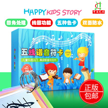 Authentic Five-Line Music Card Piano Music Card for Children Learning Music Theory Teaching Card Learning Piano Music Instrument Color Scanning Card Five-Line Music Card Piano Music Theory Piano Music Music Note Card 96 Color Big Card Music Instrument