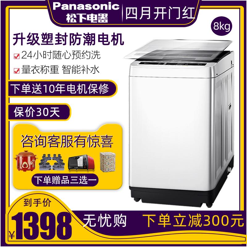 松下8公斤波轮节能省水洗衣机使用评测分享