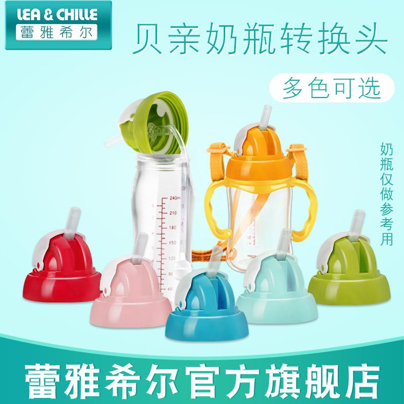 贝亲奶瓶配件宽口玻璃奶嘴喝奶杯头限时抢购