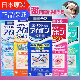 包邮日本小林制药洗眼液润眼清洁景甜同款缓解疲劳眼部护理500ml