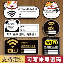 亚克力wifi密码提示牌贴墙 免费无线网标识牌创意贴纸指示牌标牌
