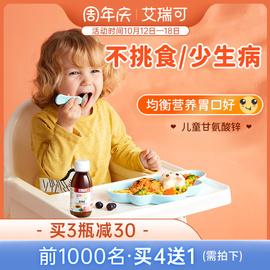 艾瑞可儿童补锌 婴幼儿补钙铁锌婴儿宝宝液体钙镁锌 不挑食爱吃饭图片