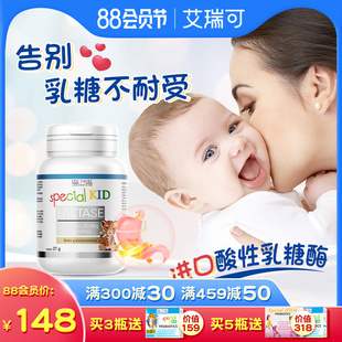 艾瑞可乳糖酶 婴儿不耐受测试检测宝宝婴幼儿奶伴侣酸性非滴剂