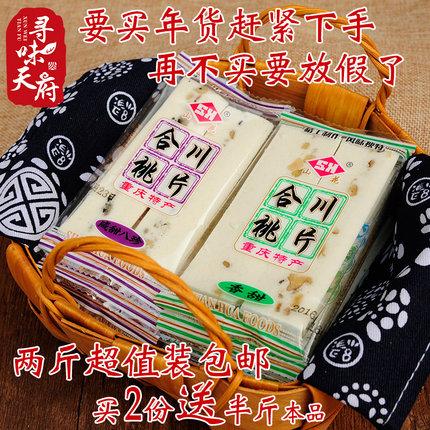两斤装合川桃片山花牌重庆特产云片糕小吃点心糕点零食传统糕年货