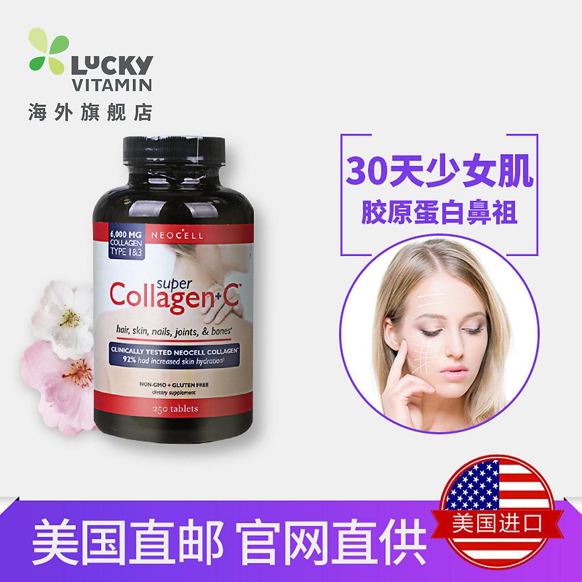 NeoCell修复型口服胶原蛋白+维生素C美白护肤正品6000mg.250片