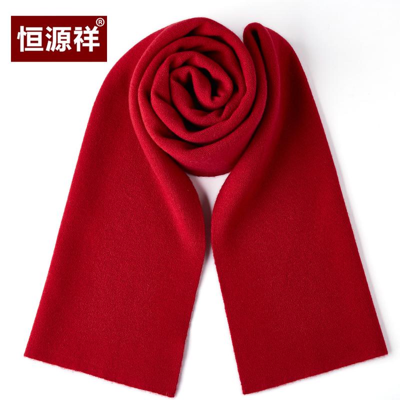 恒源祥羊毛本命年会红色围巾男女冬季中国红高档礼盒百搭纯色简约