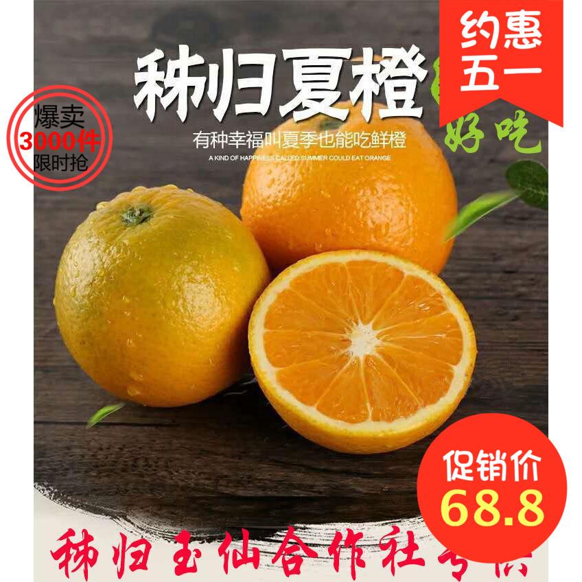 秭归夏橙现摘当季新鲜水果橙子十斤包邮孕妇宝宝榨汁脐橙伦晚血橙