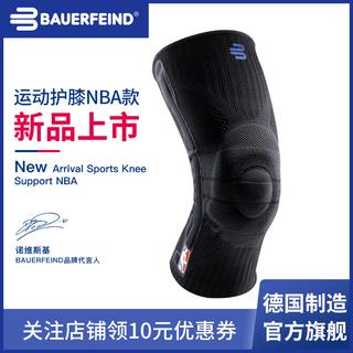 德国bauerfeind保而防运动NBA款篮球跑步半月板韧带新款运动护膝