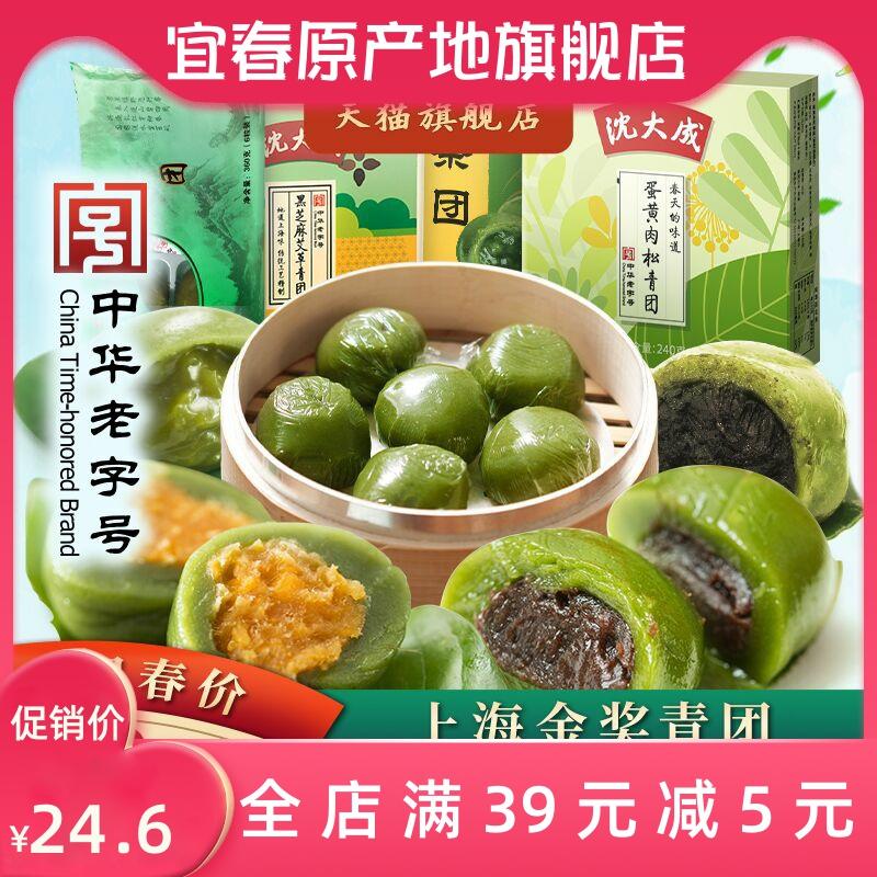 艾草青团咸蛋黄肉松豆沙抹茶清明果青团子上海网红零食小吃